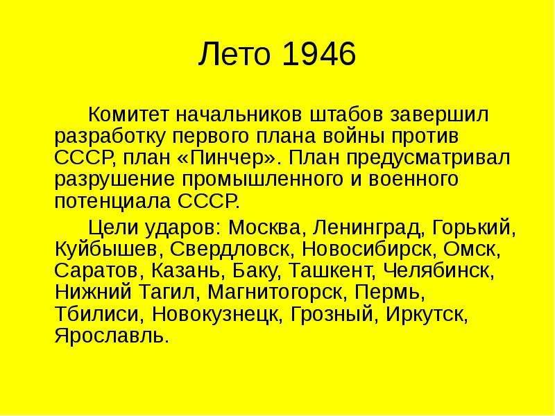 Лето 1946 Комитет начальников штабов завершил разработку первого плана войны против СССР, план «Пинч