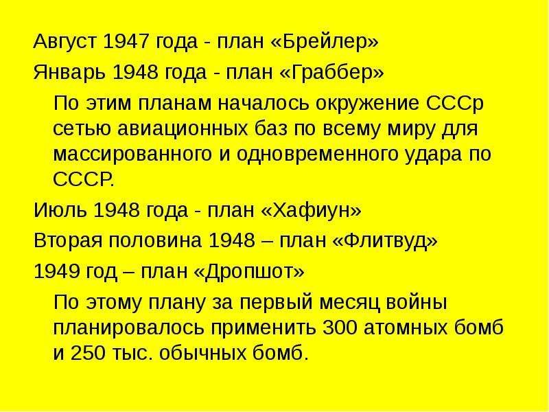 Август 1947 года - план «Брейлер» Август 1947 года - план «Брейлер» Январь 1948 года - план «Граббер