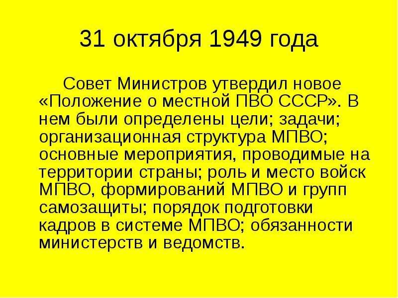 31 октября 1949 года Совет Министров утвердил новое «Положение о местной ПВО СССР». В нем были опред