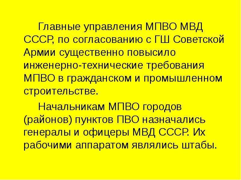 Главные управления МПВО МВД СССР, по согласованию с ГШ Советской Армии существенно повысило инженерн