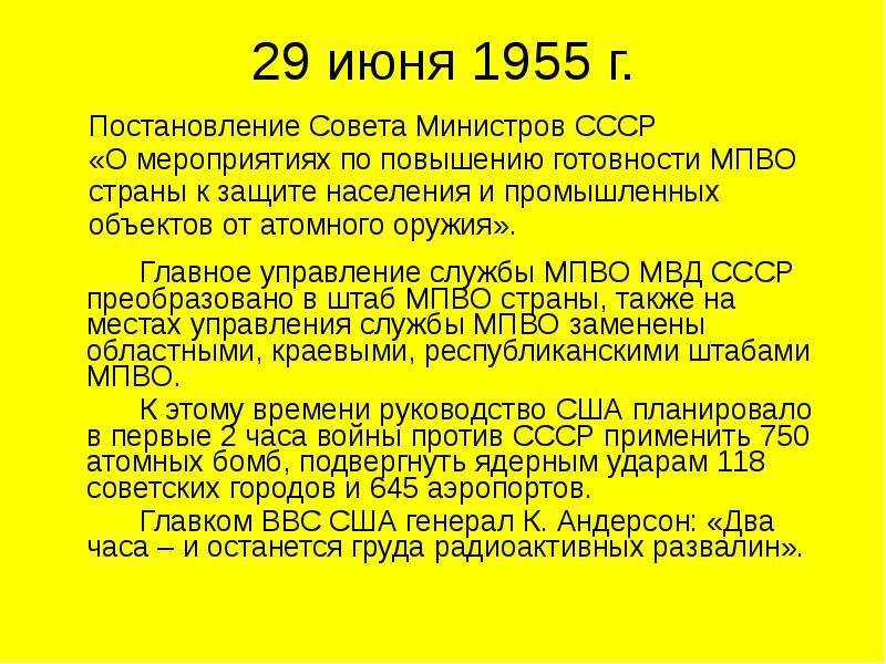 29 июня 1955 г. Главное управление службы МПВО МВД СССР преобразовано в штаб МПВО страны, также на м