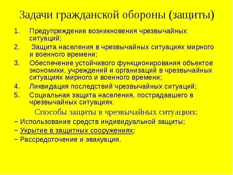 Задачи гражданской обороны (защиты) Предупреждение возникновения чрезвычайных ситуаций; Защита насел