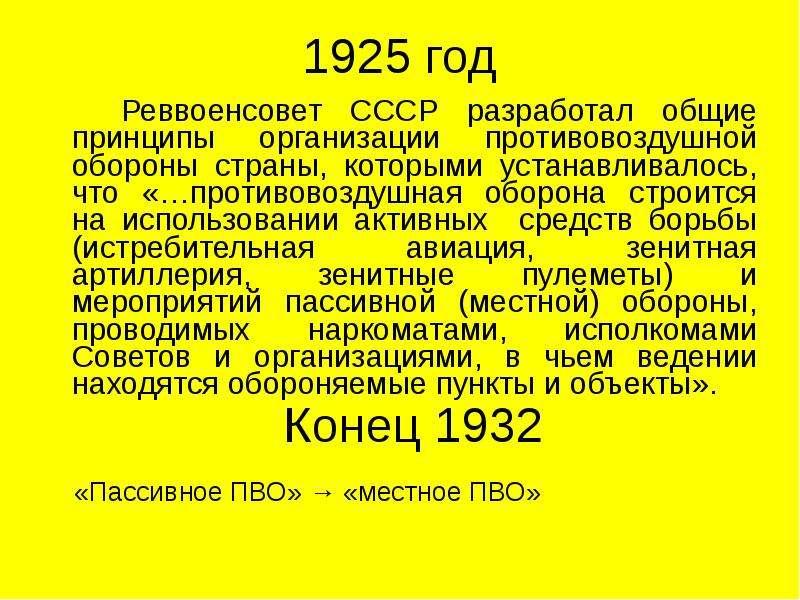 1925 год Реввоенсовет СССР разработал общие принципы организации противовоздушной обороны страны, ко