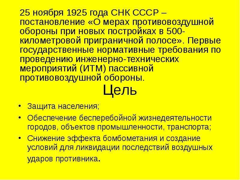 Цель 25 ноября 1925 года СНК СССР – постановление «О мерах противовоздушной обороны при новых постро