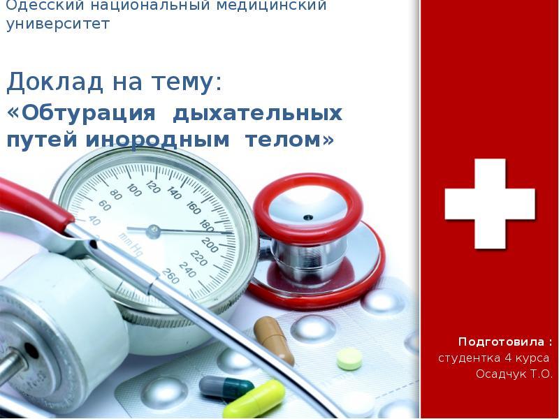 Одесский национальный медицинский университет Доклад на тему: «Обтурация дыхательных путей инородным