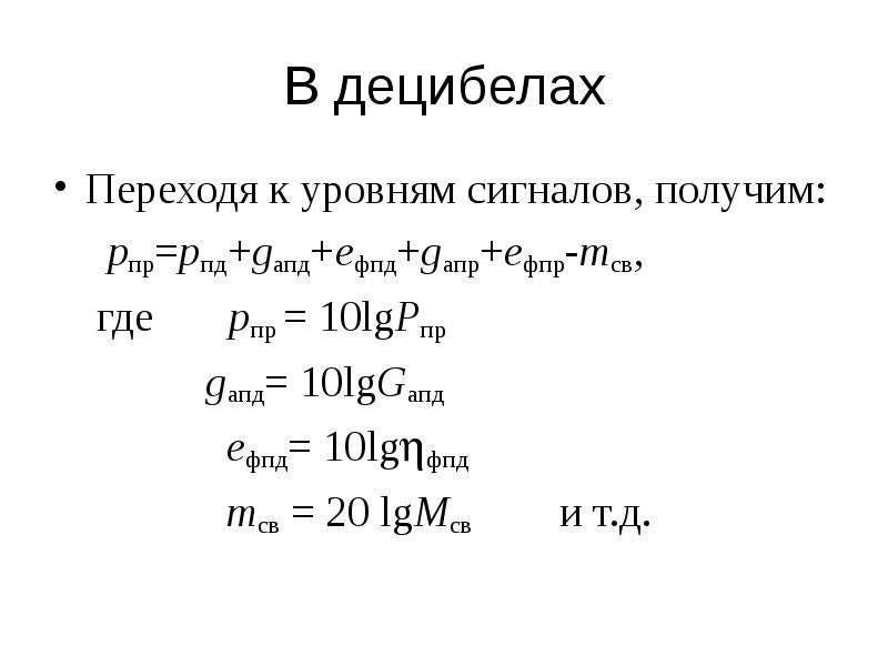 В децибелах Переходя к уровням сигналов, получим: pпр=pпд+gапд+eфпд+gапр+eфпр-mсв, где pпр = 10lgPпр