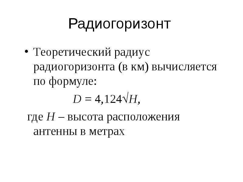 Радиогоризонт Теоретический радиус радиогоризонта (в км) вычисляется по формуле: D = 4,124H, где H