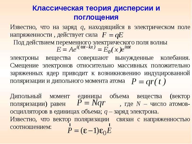 Классическая теория дисперсии и поглощения