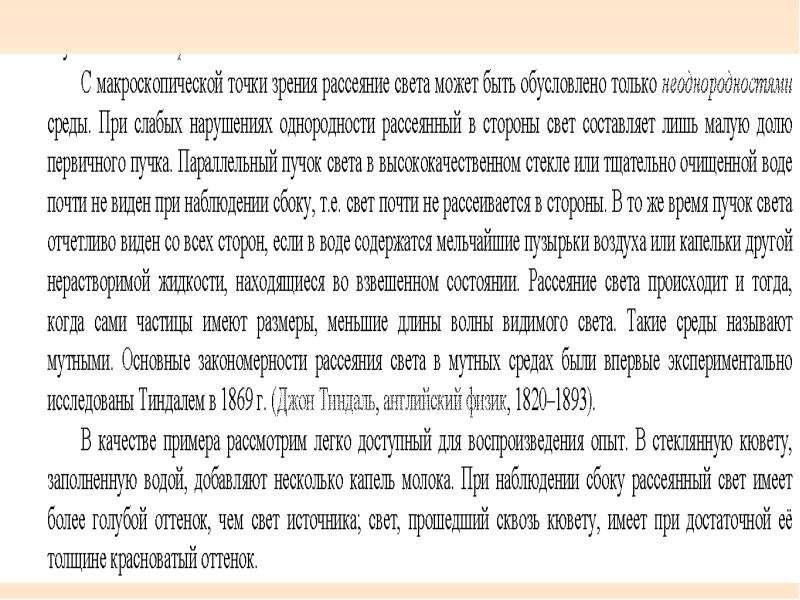 ВЗАИМОДЕЙСТВИЕ СВЕТА С ВЕЩЕСТВОМ, слайд 22