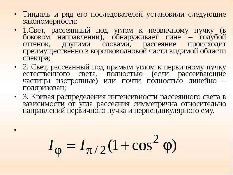 Тиндаль и ряд его последователей установили следующие закономерности: Тиндаль и ряд его последовател