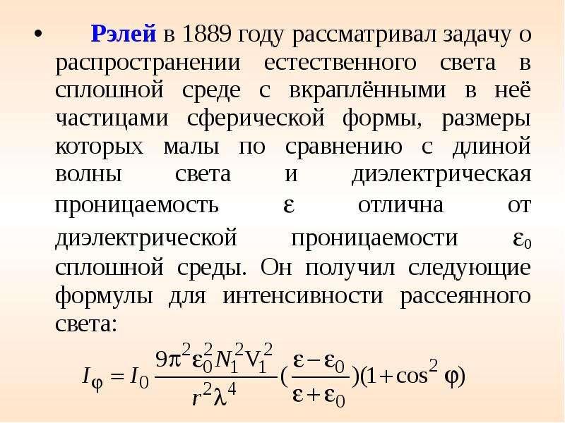 Рэлей в 1889 году рассматривал задачу о распространении естественного света в сплошной среде с вкрап