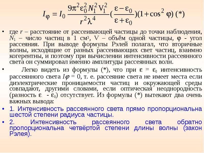где r – расстояние от рассеивающей частицы до точки наблюдения, N1 – число частиц в 1 см3, V – объём