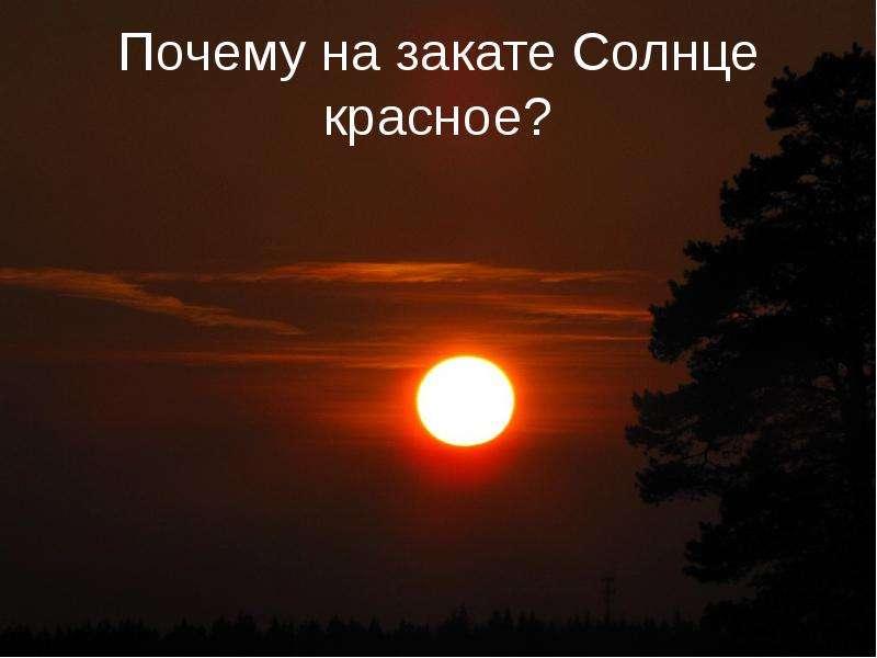 Почему на закате Солнце красное?