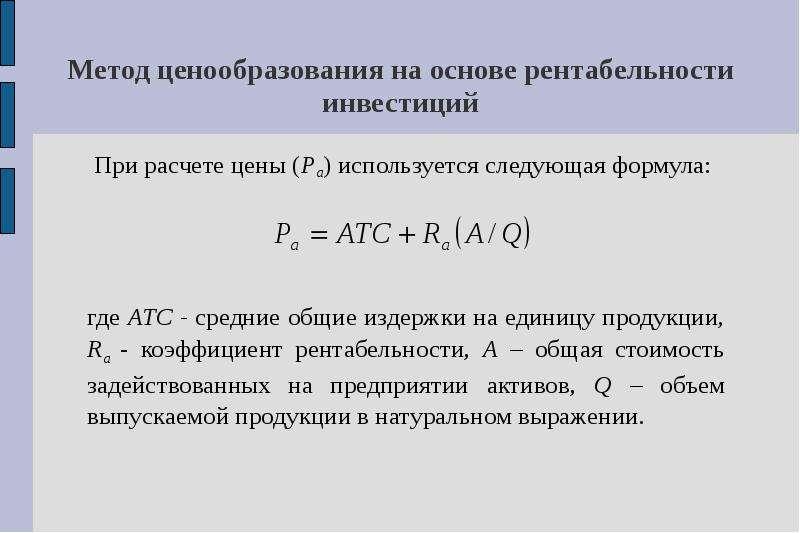 Метод ценообразования на основе рентабельности инвестиций При расчете цены (Ра) используется следующ