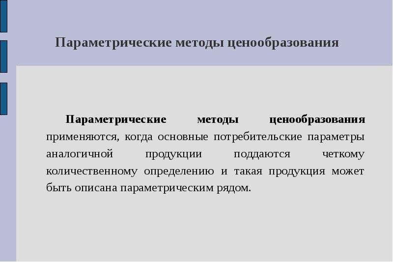 Параметрические методы ценообразования Параметрические методы ценообразования применяются, когда осн