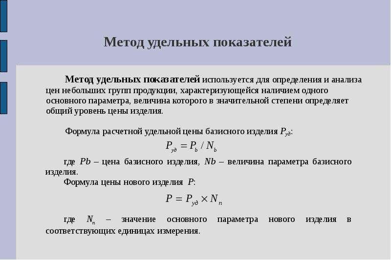 Метод удельных показателей Метод удельных показателей используется для определения и анализа цен неб