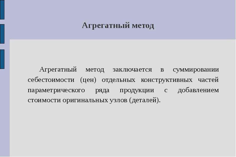 Агрегатный метод Агрегатный метод заключается в суммировании себестоимости (цен) отдельных конструкт