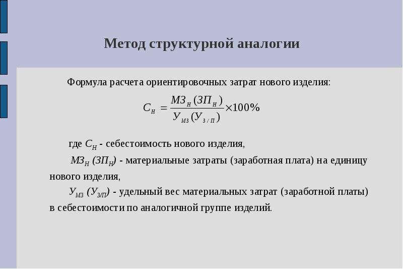 Метод структурной аналогии Формула расчета ориентировочных затрат нового изделия: