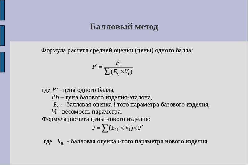 Балловый метод Формула расчета средней оценки (цены) одного балла: