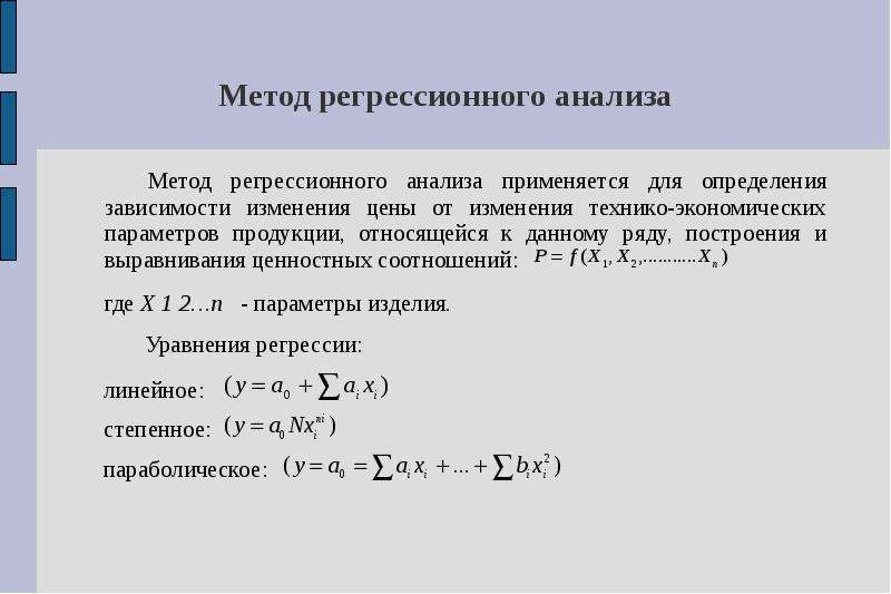 Метод регрессионного анализа Метод регрессионного анализа применяется для определения зависимости из