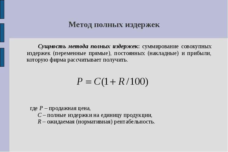 Метод полных издержек Сущность метода полных издержек: суммирование совокупных издержек (переменные