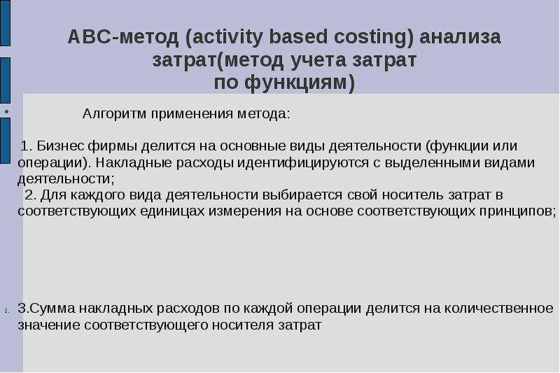 ABC-метод (activity based costing) анализа затрат(метод учета затрат по функциям) Алгоритм применени