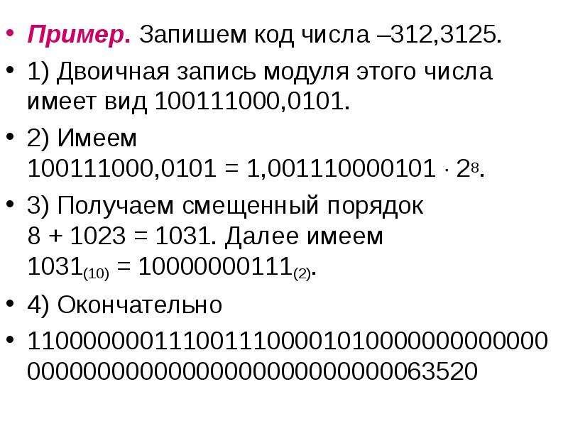 Пример. Запишем код числа –312,3125. Пример. Запишем код числа –312,3125. 1) Двоичная запись модуля