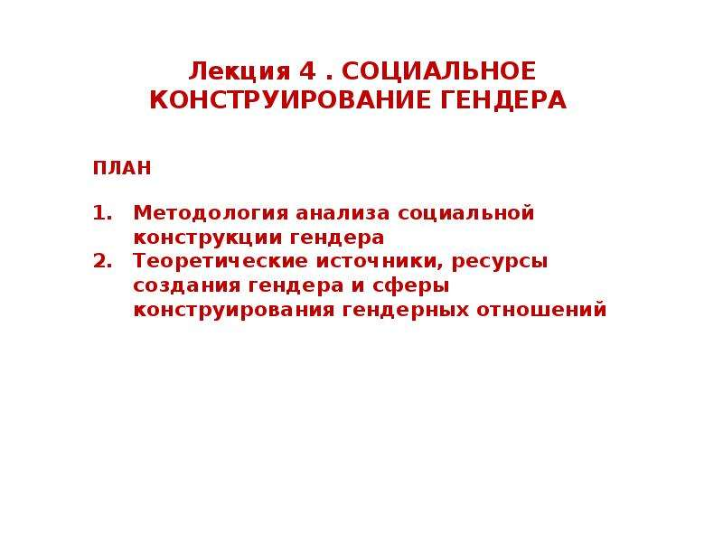 CОЦИАЛЬНОЕ КОНСТРУИРОВАНИЕ ГЕНДЕРА