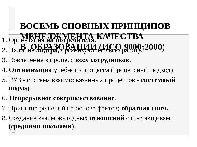 ВОСЕМЬ СНОВНЫХ ПРИНЦИПОВ МЕНЕДЖМЕНТА КАЧЕСТВА В ОБРАЗОВАНИИ (ИСО 9000:2000) 1. Ориентация на потреби