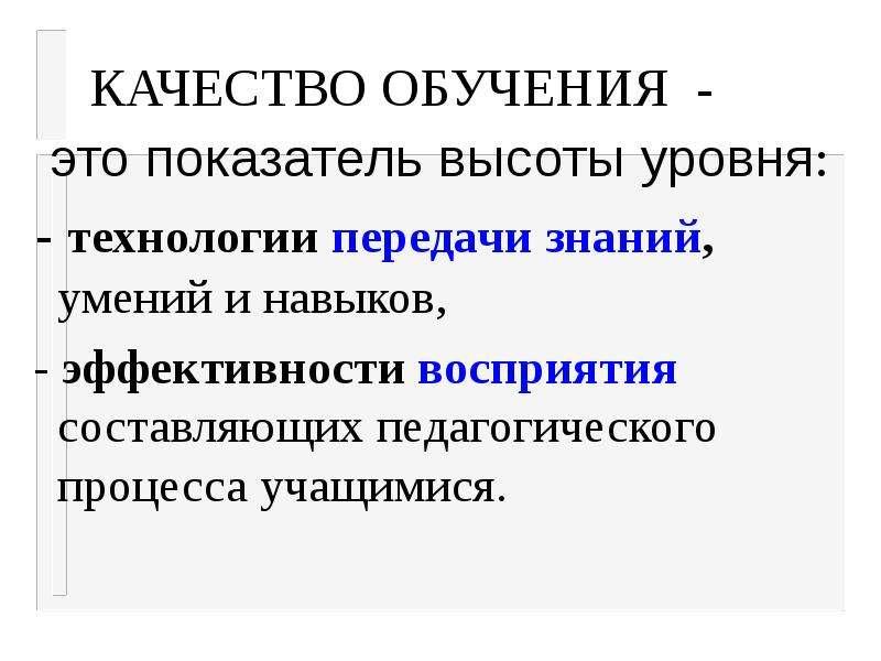 КАЧЕСТВО ОБУЧЕНИЯ -