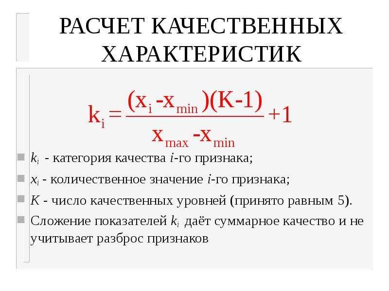 РАСЧЕТ КАЧЕСТВЕННЫХ ХАРАКТЕРИСТИК ki - категория качества i-го признака; xi - количественное значени
