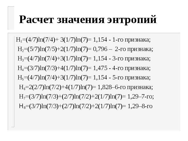 Расчет значения энтропий H1=(4/7)ln(7/4)+ 3(1/7)ln(7)= 1,154 - 1-го признака; H2=(5/7)ln(7/5)+2(1/7)