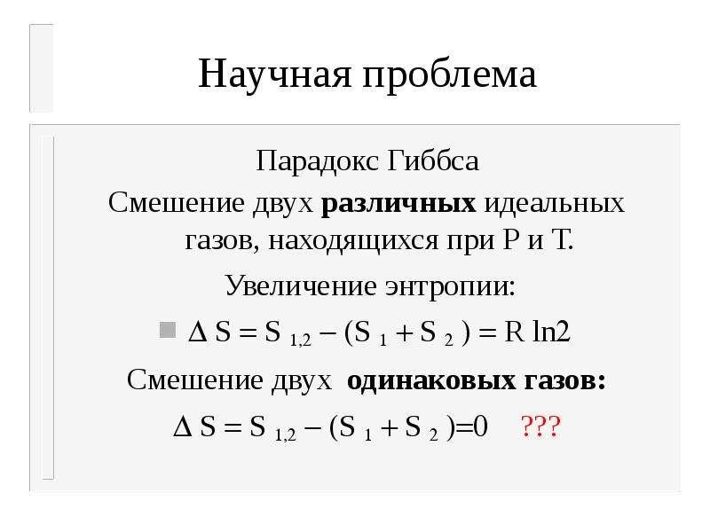 Научная проблема Парадокс Гиббса Смешение двух различных идеальных газов, находящихся при Р и Т. Уве