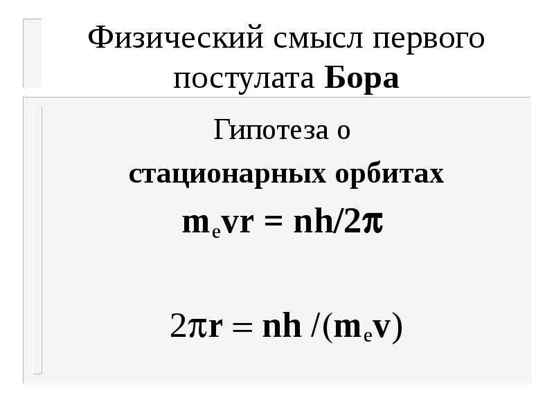 Физический смысл первого постулата Бора Гипотеза о стационарных орбитах mеvr = nh/2 2rnhmеv