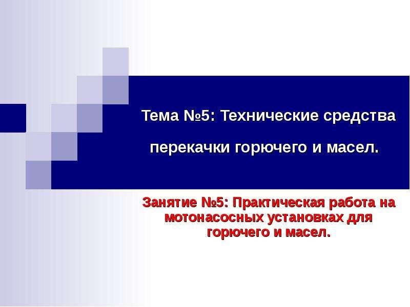 Презентация Практическая работа на мотонасосных установках для горючего и масел