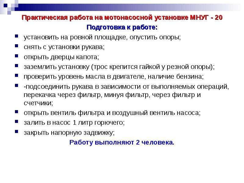 Практическая работа на мотонасосной установке МНУГ - 20 Практическая работа на мотонасосной установк