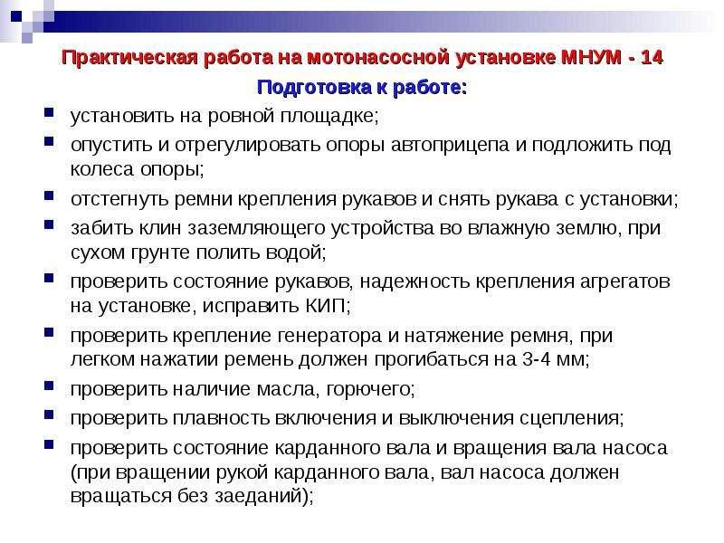 Практическая работа на мотонасосной установке МНУМ - 14 Практическая работа на мотонасосной установк