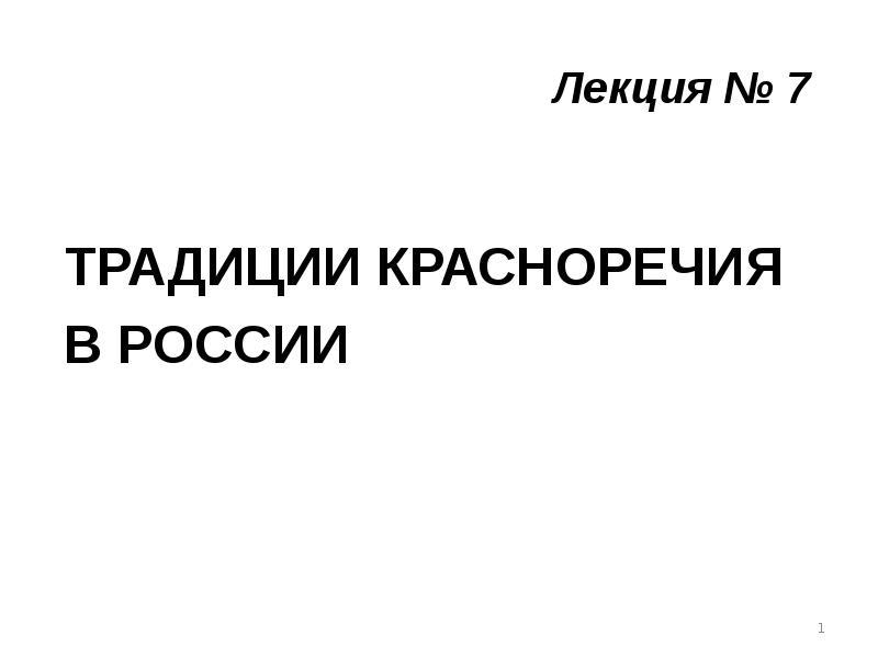 Презентация Традиции красноречия в России
