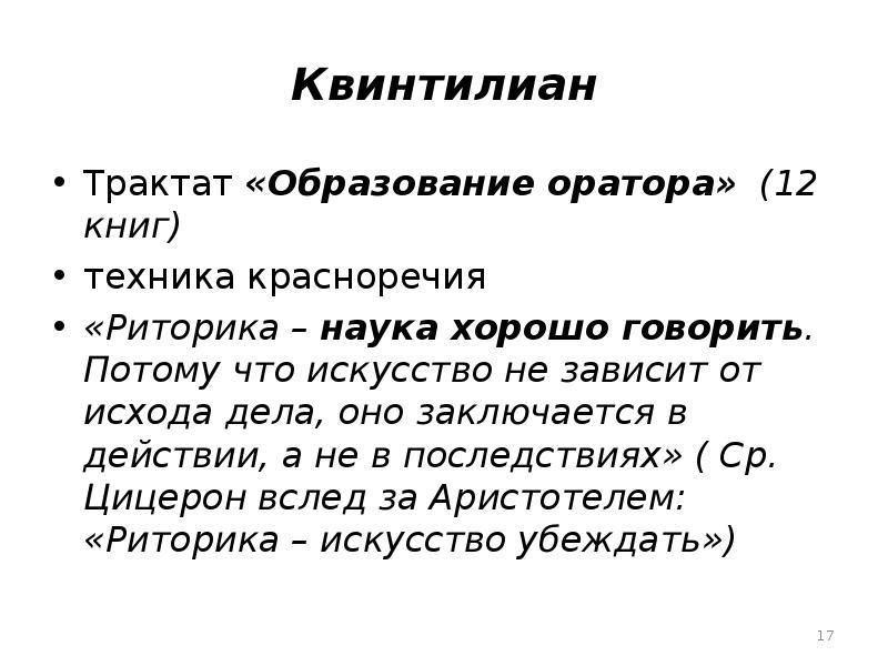 Квинтилиан Трактат «Образование оратора» (12 книг) техника красноречия «Риторика – наука хорошо гово