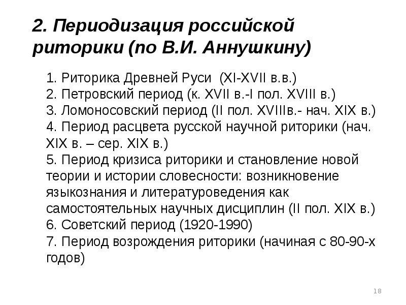 2. Периодизация российской риторики (по В. И. Аннушкину) 1. Риторика Древней Руси (XI-XVII в. в. ) 2