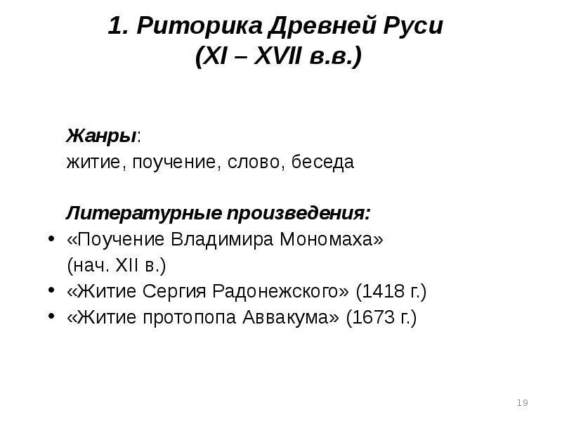 1. Риторика Древней Руси (XI – XVII в. в. ) Жанры: житие, поучение, слово, беседа Литературные произ