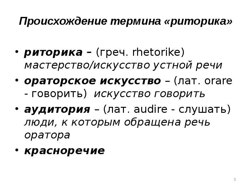 Происхождение термина «риторика» риторика – (греч. rhetorike) мастерство/искусство устной речи орато