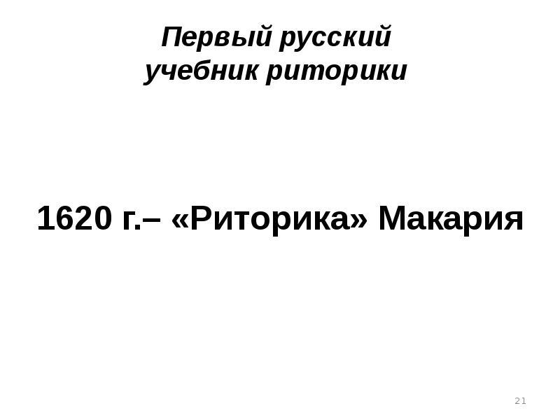 Первый русский учебник риторики 1620 г. – «Риторика» Макария