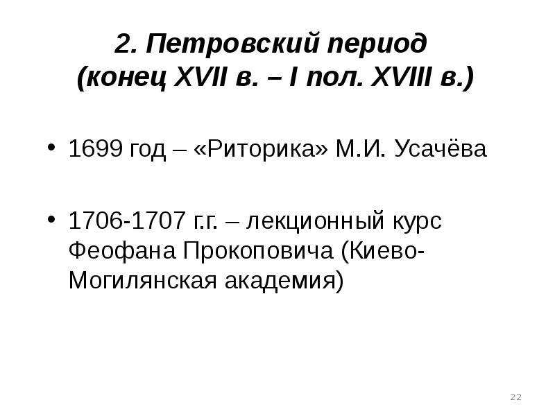 2. Петровский период (конец XVII в. – I пол. XVIII в. ) 1699 год – «Риторика» М. И. Усачёва 1706-170