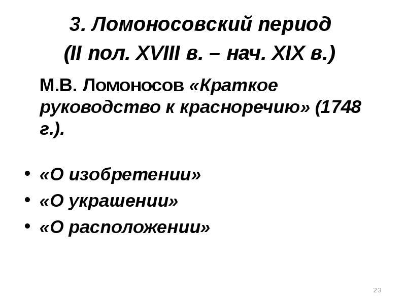 3. Ломоносовский период (II пол. XVIII в. – нач. XIX в. ) М. В. Ломоносов «Краткое руководство к кра