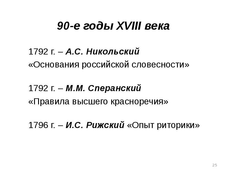 90-е годы XVIII века 1792 г. – А. С. Никольский «Основания российской словесности» 1792 г. – М. М. С