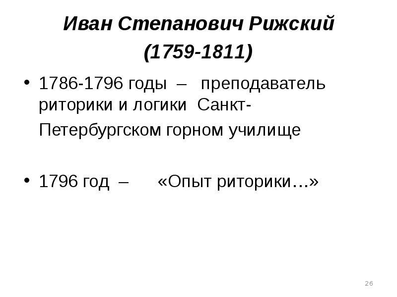 Иван Степанович Рижский (1759-1811) 1786-1796 годы – преподаватель риторики и логики Санкт- Петербур