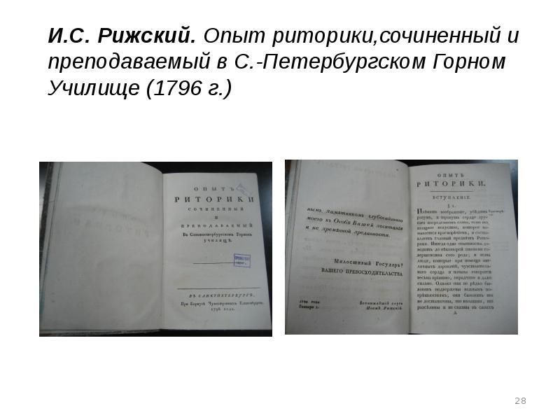 И. С. Рижский. Опыт риторики,сочиненный и преподаваемый в С. -Петербургском Горном Училище (1796 г.