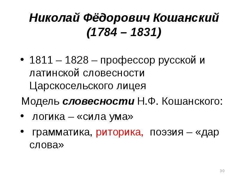 Николай Фёдорович Кошанский (1784 – 1831) 1811 – 1828 – профессор русской и латинской словесности Ца