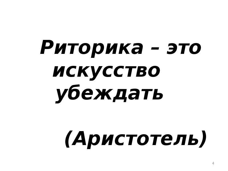 Традиции красноречия в России, рис. 4